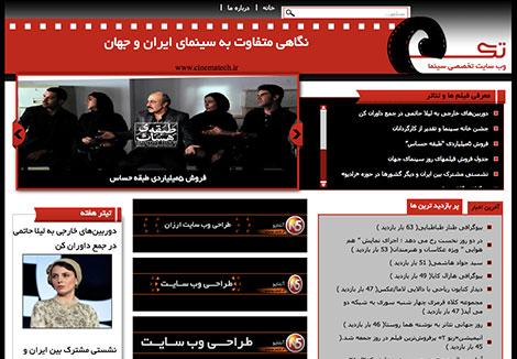 وب سایت سینما تک