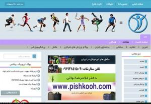 نمونه کار طراحی وب سایت ورزش برای همه