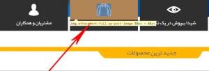 آموزش درج عکس در منوی وردپرس