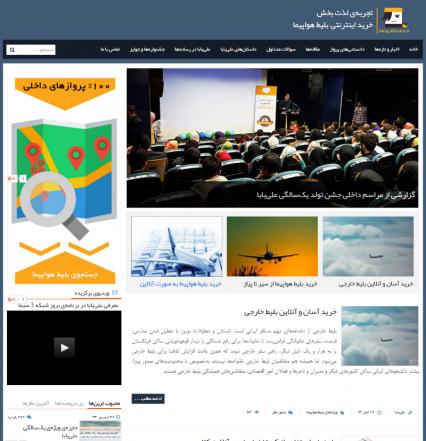 بلاگ علی بابا