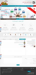 صفحه اصلی سایت آرمان عدالت
