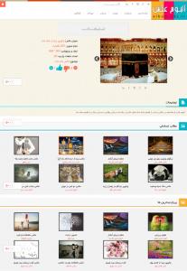 صفحه داخلی سایت آلبوم عکس
