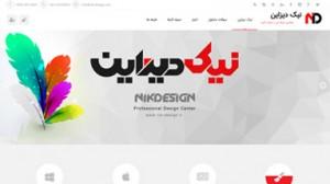 پیش نمایش سایت نیک دیزاین در کامپیوتر