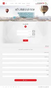 صفحه ثبت نام و لاگین سایت نیک دیزاین