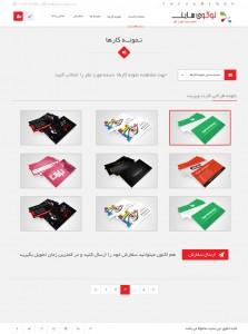 صفحه نمونه کار های وب سایت نیک دیزاین