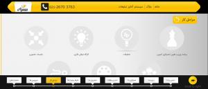 صفحه مراحل پروژه