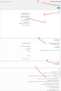 کار با contact form 7