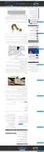 صفحه داخلی سایت ایرانیان MBA