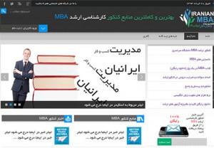 وب سایت آموزشی ایرانیان MBA