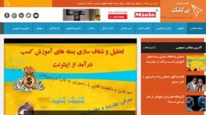 نمایش سایت بیکلک در کامپیوتر