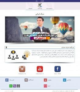 طراحی سایت | سبک ایرانی