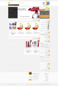 صفحه اصلی قالب فروشگاهی ماه 24