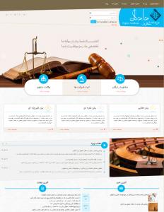 صفحه اصلی سایت دادگان