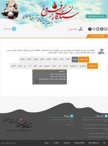 صفحه اطلاعات عملیات سایت ستارگان پرفروف