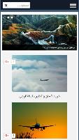 نحوه نمایش سایت بلاک علی بابا در موبایل