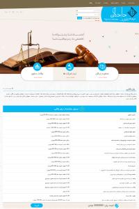 صفحه پلن سایت دادگان