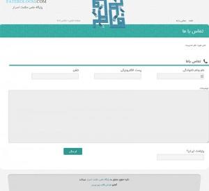 صفحه تماس با ما سایت فاطر
