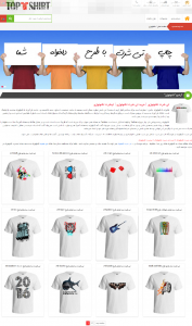 صفحه آرشیو سایت تاپ تی شرت