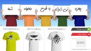 نحوه نمایش سایت تاپ تی شرت در کامپیوتر