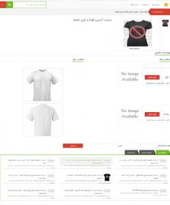 صفحه داخلی سایت تاپ تی شرت