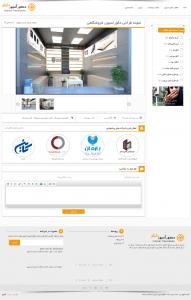 صفحه داخلی پروژه های برجسته معماری سایت تزیین