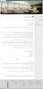 صفحه داخلی سایت آلومتاب