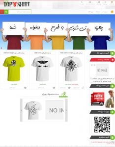 صفحه اصلی سایت تاپ تی شرت