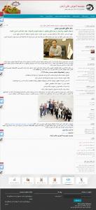 صفحه آرشیو سایت آرمان عدالت