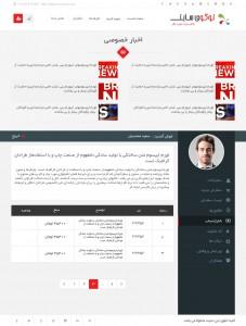 صفحه پنل کاربری وب سایت نیک دیزاین