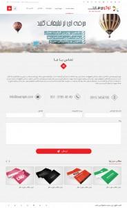 صفحه تماس با ما وب سایت نیک دیزاین