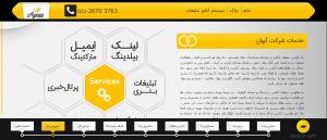 صفحه معرفی خدمات