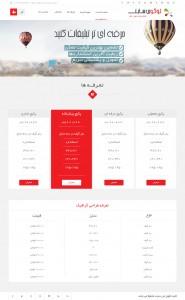 صفحه تعرفه های وب سایت نیک دیزاین