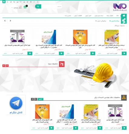 سایت فروشگاهی (اخبار مهندسی)