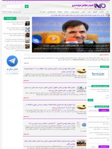 سایت خبری (اخبار مهندسی)