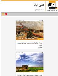 مجله خبری علی بابا