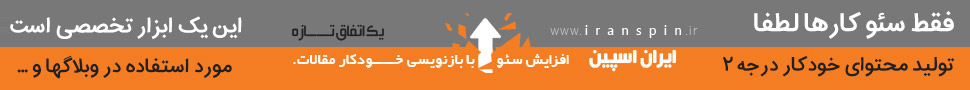 ابزار ایران اسپین