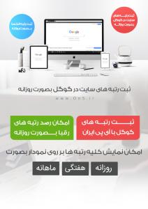 معرفی ۲ ابزار سئو برای تولید محتوا و ثبت رتبه های گوگل سایت